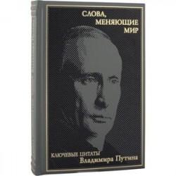 Слова, меняющие мир. Ключевые цитаты Владимира Путина (подарочное издание)