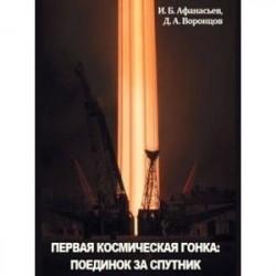 Первая космическая гонка: поединок за спутник