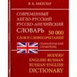 Современный Англо-Русский и Русско-Английский словарь. 50 000 слов