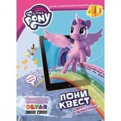 Живая раскраска-плакат 'Мой маленький пони'