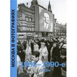Москва в фотографиях. 1980-1990-е годы