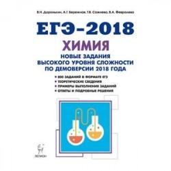 ЕГЭ-2018. Химия. 10-11 классы. Новые задания высокого уровня сложности по демоверсии 2018 года