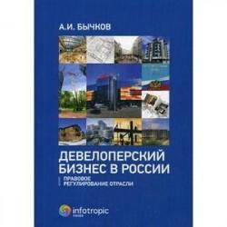 Девелоперский бизнес в России. Правовое регулирование