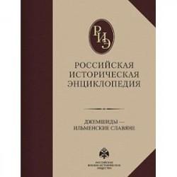Российская историческая энциклопедия. Том 6