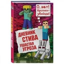 Дневник Стива. Ушастая угроза