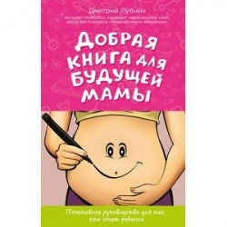 Добрая книга для будущей мамы. Календарь развития беременности в подарок