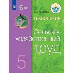 Технология. Сельскохозяйственный труд. 5 класс. Учебник. ФГОС ОВЗ