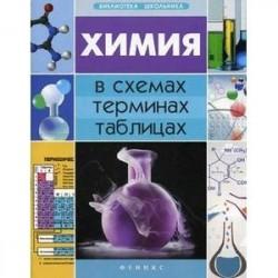 Химия в схемах, терминах, таблицах