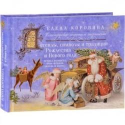 Легенды, символы и традиции Рождества и Нового года. Правда и вымысел, приключения любовь и магия