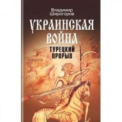 Украинская война. Турецкий прорыв
