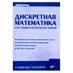 Дискретная математика. Курс лекций и практический занятий