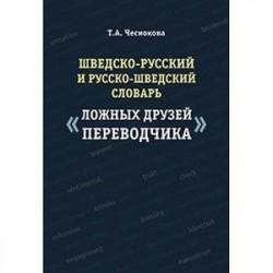 Шведско-русский и русско-шведский словарь ложных друзей переводчика