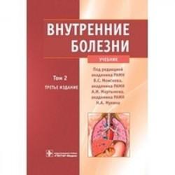 Внутренние болезни. Учебник. В 2-х томах. Том 2 + CD-ROM