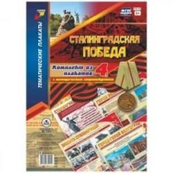 Комплект плакатов 'Сталинградская победа'. 4 плаката с методическим сопровождением. ФГОС