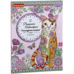 Раскраска-антистресс Гламурные кошки