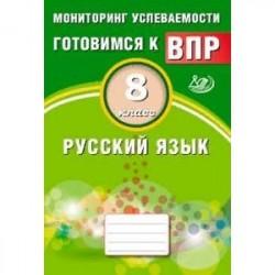Русский язык. 8 класс. Мониторинг успеваемости. Готовимся к ВПР. ФГОС
