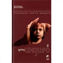 Дети Индиго. Книга 2. Праздник цвета Индиго