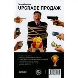 Upgrade продаж