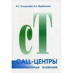 Call-центры и компьютерная телефония