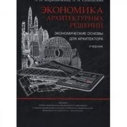 Экономика архитектурных решений. Экономические основы для архитектора. Учебник