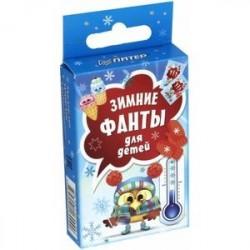 Зимние фанты для детей (набор из 45 карточек)