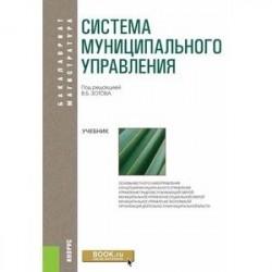 Система муниципального управления. Учебник