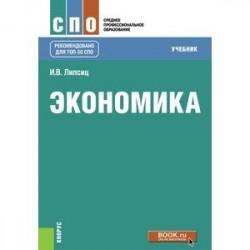 Экономика (СПО).Учебник