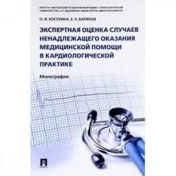 Экспертная оценка случаев ненадлежащего оказания медицинской помощи в кардиологической практике