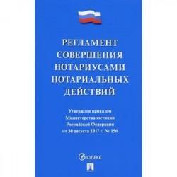 Регламент совершения нотариусами нотариальных действий от 30 августа 2017 года №156