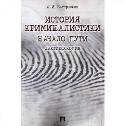 История криминалистики. Дактилоскопия