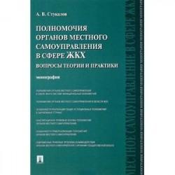 Полномочия органов местного самоуправления в сфере ЖКХ.Вопросы теории и практики