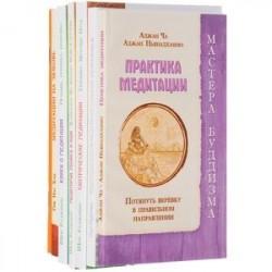 Медитации Ошо (комплект из 7 книг)