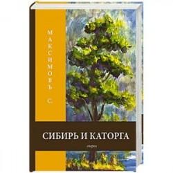 Сибирь и каторга: очерки