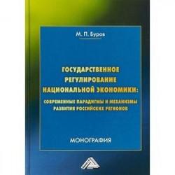 Государственное регулирование национальной экономики. Современные парадигмы и механизмы развития Российских регионов