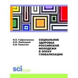 Социальное здоровье российской молодежи в эпоху глобализации