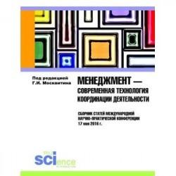 Менеджмент — современная технология координации деятельности