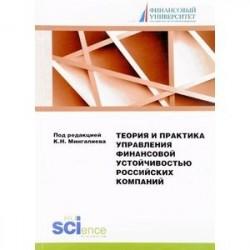 Теория и практика управления финансовой устойчивостью российских компаний