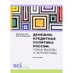 Денежно-кредитная политика России. Новые вызовы и перспективы