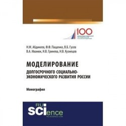 Моделирование долгосрочного социально-экономического развития России