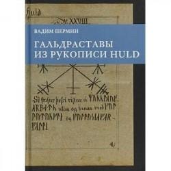 Гальдраставы из рукописи .Пермин В.