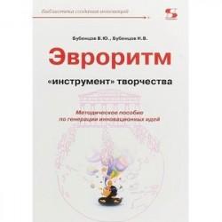 Эвроритм - 'инструмент' творчества. Методическое пособие по генерации инновационных идей