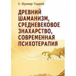 Древний шаманизм, средневековое знахарство, современная психотерапия