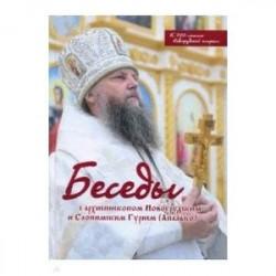 Беседы с архиепископом Новогрудским и Слонимским