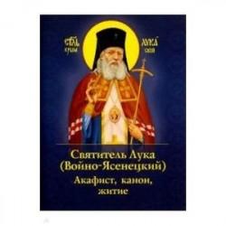 Святитель Лука (Войно-Ясенецкий). Акафист, канон, житие