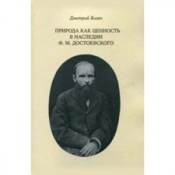 Природа как ценность в наследии Ф. М. Достоевского