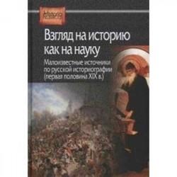 Взгляд на историю как на науку. Малоизвестные источники по русской историографии
