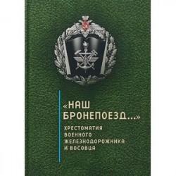 Наш бронепоезд:хрестоматия военного железнодорож.и восовца