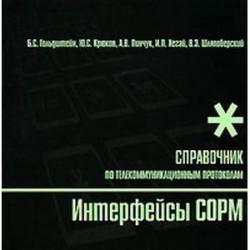 Телекоммуникации. Интерфейсы COPM. Справочник