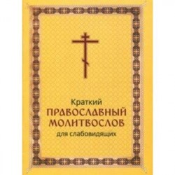 Молитвослов краткий для слабовидящих, крупный шрифт