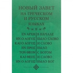 Новый Завет, на греческом и русском языках